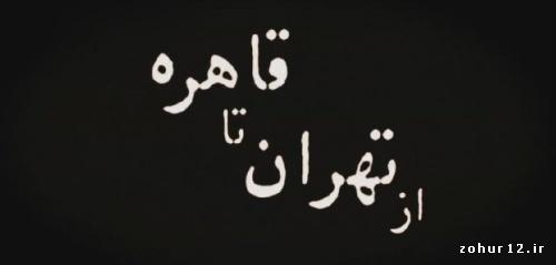 از تهران تا قاهره