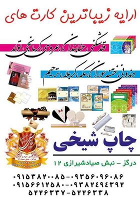 چاپخانه شیخی