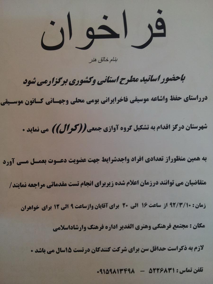 فراخوان جشنواره موسیقی مقامی شهرستان درگز