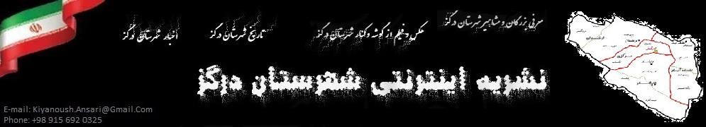 سایت خبری شهرستان درگز - قلم یاز