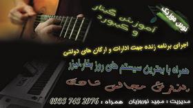 نوازنده درگزی، مجید نوروزیان