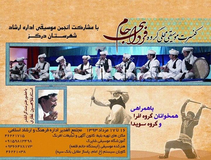 برگزاری کتسرت موسیقی در درگز