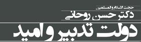 وب سایت دکتر حسن روحانی